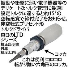 非空転式プリセット形トルクドライバーLTDシリーズ 製品画像