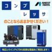 食品工場のエアソリューションもアネスト岩田にお任せください! 製品画像