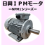 【粉体機器の高効率化に!】『IPMモータNPM1シリーズ』 製品画像