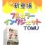 発泡スチロール印刷加工 『フルカラーインクジェット TOMU』 製品画像