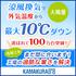 工場の過酷な暑さを解決!新発想の『涼風換気システム』 製品画像