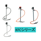 【ドラムポンプ(電動式・エア式)】KFCシリーズ(溶剤用) 製品画像