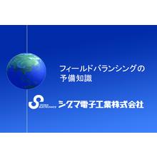 【技術資料】フィールドバランシングの予備知識 製品画像