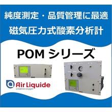 【医療用酸素測定補助機器】磁気圧力式酸素分析計『POMシリーズ』 製品画像