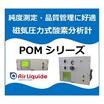 【日本薬局方に採用!】磁気圧力式酸素分析計『POMシリーズ』 製品画像