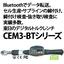 Bluetoothの無線式デジタルトルクレンチ CEM3-BT 製品画像