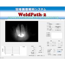 溶接画像解析システム『WeldPath-2』 ※デモテスト受付中 製品画像