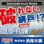 ステンレスワイヤー製 防犯網戸 SOLID-FLOW Light 製品画像