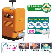 シャワーノズルで多機能に『ポリタンク型非常用浄水器 』 製品画像