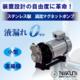 ステンレス製 渦流マグネットポンプ『GNLM』 製品画像