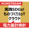 【SDGs×ものづくりIoT事例】電力使用量自動検針システム 製品画像