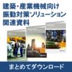 日本ゲッツナー 振動対策ソリューション【※産業機械向け・建築】 製品画像