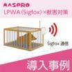 【実証実験中】LPWA(Sigfox通信)を利用した獣害対策 製品画像