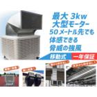 【熱中症対策と換気の両立が可能】大型冷風機ダクトクーラー  製品画像