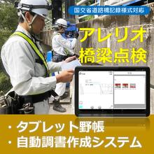 直営点検補助システム『アレリオ橋梁点検』※キャンペーン実施 製品画像