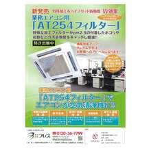 【感染対策】業務エアコン用「AT254フィルター」 製品画像