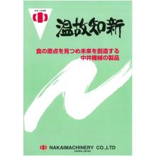 中井機械工業 取扱製品 総合カタログ 製品画像
