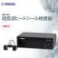 ヤマハファインテック「超音波ヒートシール検査器 SST-001」 製品画像