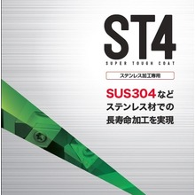【ステンレス切削加工のお悩み解決】新PVDコート材質「ST4」 製品画像