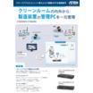クリーンルーム内外からPCを一元管理CN8000A/CN8600 製品画像