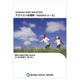 アスベスト処理剤「AGUAシリーズ」カタログ 製品画像