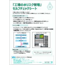 「工場の水リスク管理」セルフチェックシート 製品画像