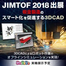 板金業界向けの3DCAD『JIMTOF 2018出展』 製品画像