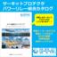 E-T-A サーキットプロテクタ・パワーリレー総合カタログ 製品画像