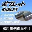 【プラスチック使用量を削減!】高機能フィルム『ボブレット』 製品画像