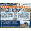 【チェックシート付】産業廃棄物処理の内部監査代行サービス 製品画像