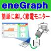 eneGraph(エネグラフ) -消費電力量ロギング計測- 製品画像