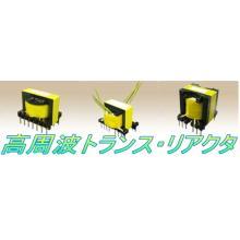 高周波トランス・リアクタ(EI型・ER型・PQ型)オーダーメイド 製品画像