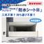 シートタイプ防水板 アピアガード「防水シート3」 製品画像