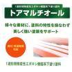 1液形特殊変性エポキシ樹脂系下塗り塗料『トアマルチオール』 製品画像