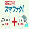 作業効率30%アップを実現!作業日報アプリは【スマファク!】 製品画像