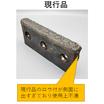 【事例】パーツ復元・再生産サービス 破砕機用カッター刃 製品画像