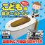 BR-972 子供用段ボールトイレ(アルミ凝固剤&汚物袋付) 製品画像