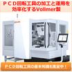 ドイツの世界的メーカーVollmer Werke社製 放電加工機 製品画像
