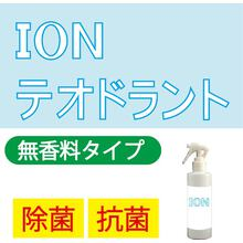 IONイオン デオドラント 消臭 製品画像