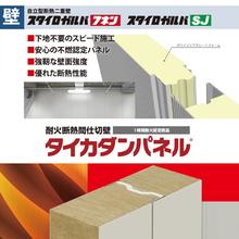 断熱建材『スタイロガルバ』『タイカダンパネル』CADデータ公開中 製品画像