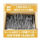 防草シート用 固定ピン J字型(1000本セット)200平米用 製品画像