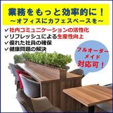 鋼材・木・樹脂で作るお洒落なオフィス ※フルオーダーメイド対応可 製品画像
