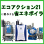 エコアクション21取組み企業必見!廃食油を利用するボイラシステム 製品画像