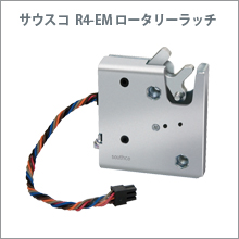 R4-EM 電子ロータリー(回転式)ラッチ 製品画像