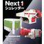 固定式シュレッダー『NEXT1シリーズ』 製品画像