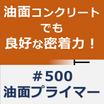 【油面コンクリートでも良好な密着力】#500油面プライマー 製品画像