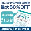 【IoT資料プレゼント】まだPHS/ISDNを使っているの? 製品画像