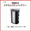 バッテリー『GEB212』 製品画像