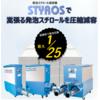【リサイクル減容】発泡スチロールの減容とリサイクル前処理機 製品画像
