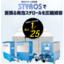 【リサイクル減容】発泡スチロールの減容なら熱処理不要の前処理機 製品画像